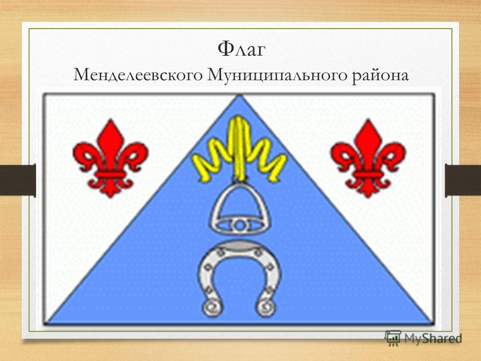 Флаг Менделеевского Муниципального района