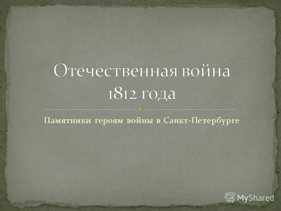 Памятники героям войны в Санкт-Петербурге