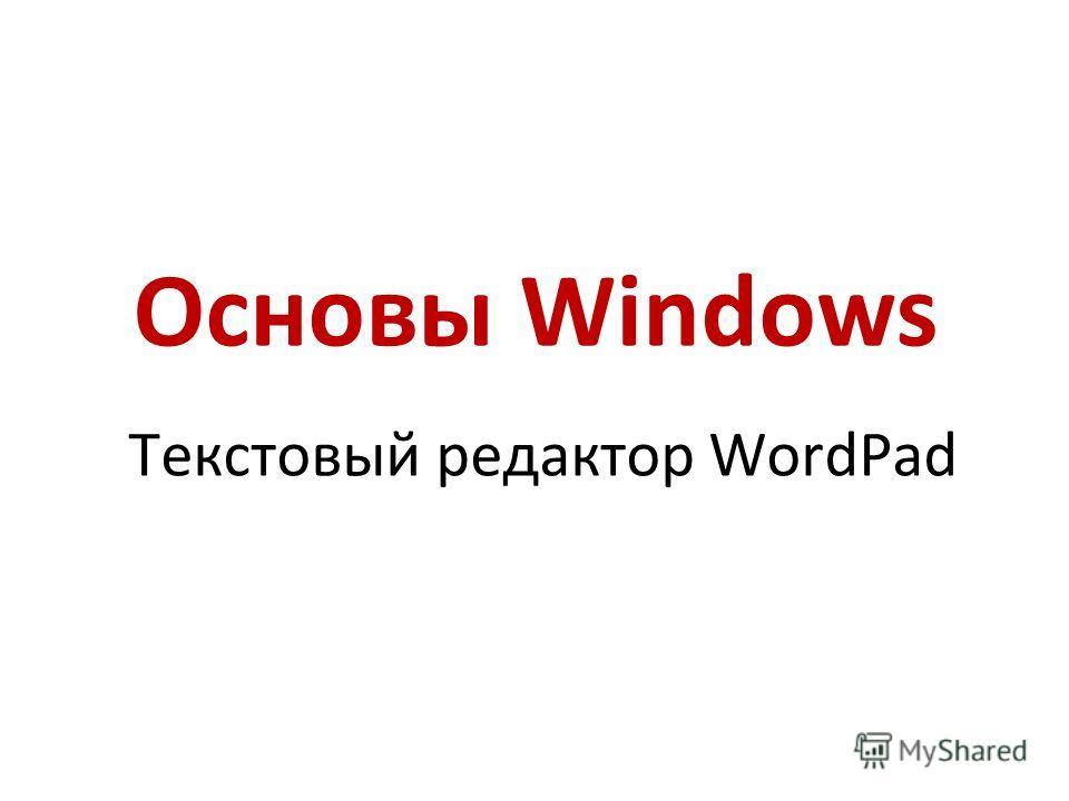 Основы Windows Текстовый редактор WordPad