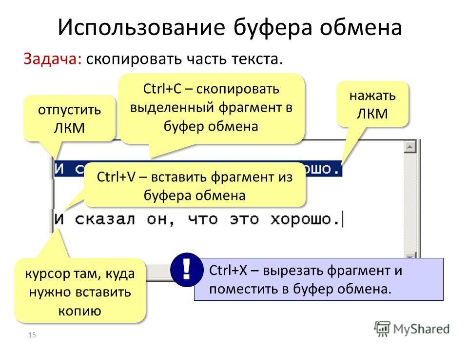 Использование буфера обмена 15 Задача: скопировать часть текста. нажать ЛКМ отпустить ЛКМ Ctrl+C – скопировать выделенный фрагмент в буфер обмена курсор там, куда нужно вставить копию Ctrl+V – вставить фрагмент из буфера обмена Ctrl+X – вырезать фраг