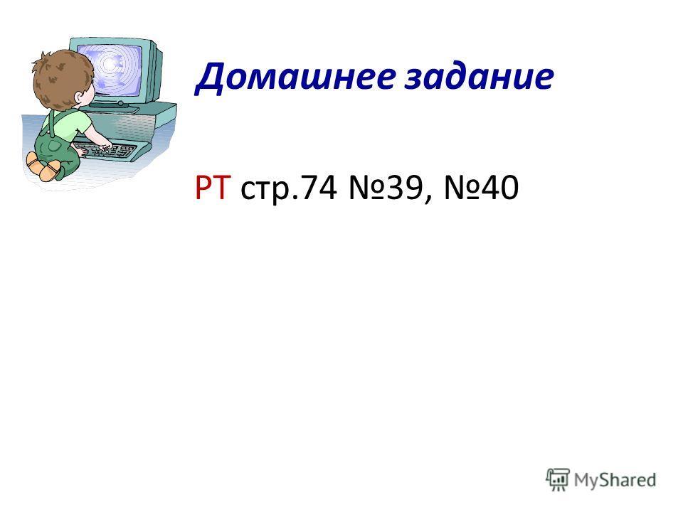 Домашнее задание РТ стр.74 39, 40