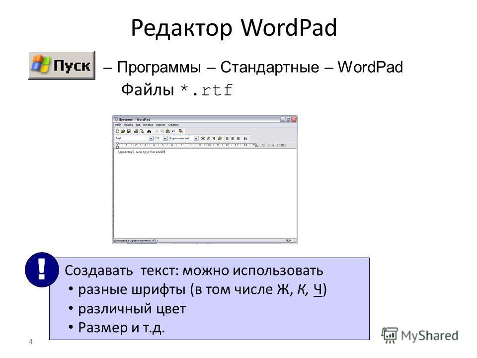 Редактор WordPad 4 Файлы *.rtf – Программы – Стандартные – WordPad Создавать текст: можно использовать разные шрифты (в том числе Ж, К, Ч) различный цвет Размер и т.д. !