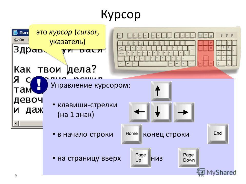Курсор 9 это курсор (cursor, указатель) Управление курсором: клавиши-стрелки (на 1 знак) в начало строки, в конец строки на страницу вверх, вниз !