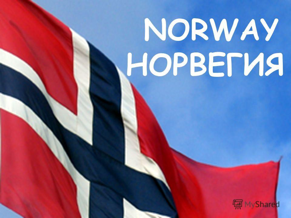 NORWAY НОРВЕГИЯ