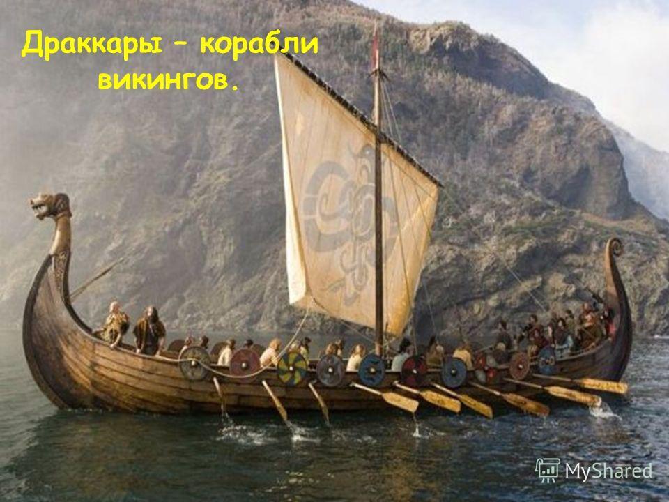 Драккары – корабли викингов.