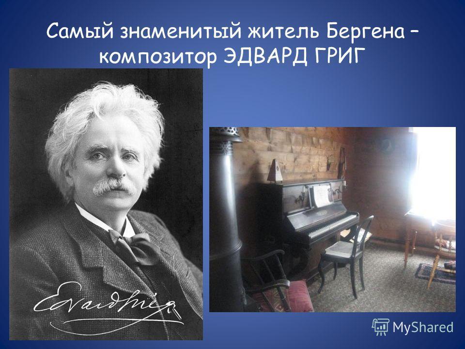 Самый знаменитый житель Бергена – композитор ЭДВАРД ГРИГ