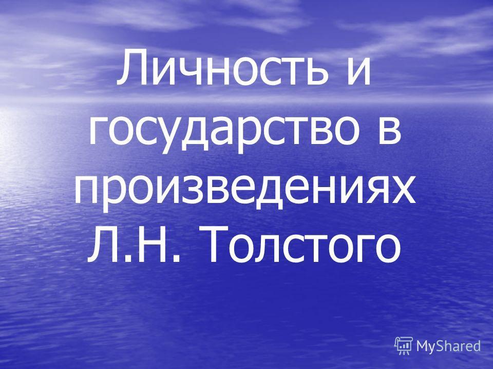 Личность и государство в произведениях Л.Н. Толстого