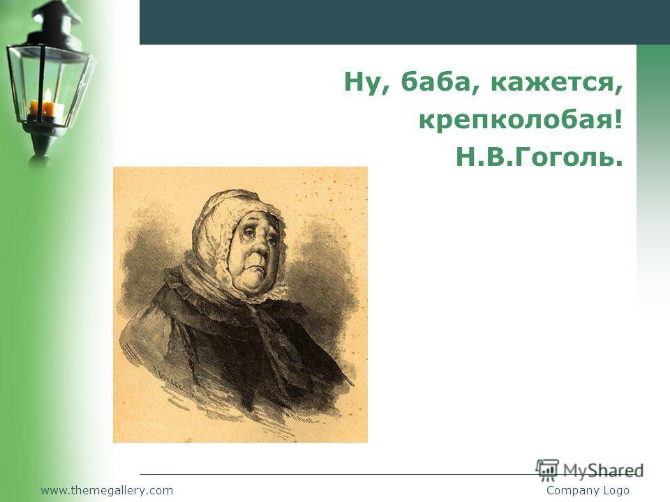 www.themegallery.comCompany Logo Ну, баба, кажется, крепколобая! Н.В.Гоголь.