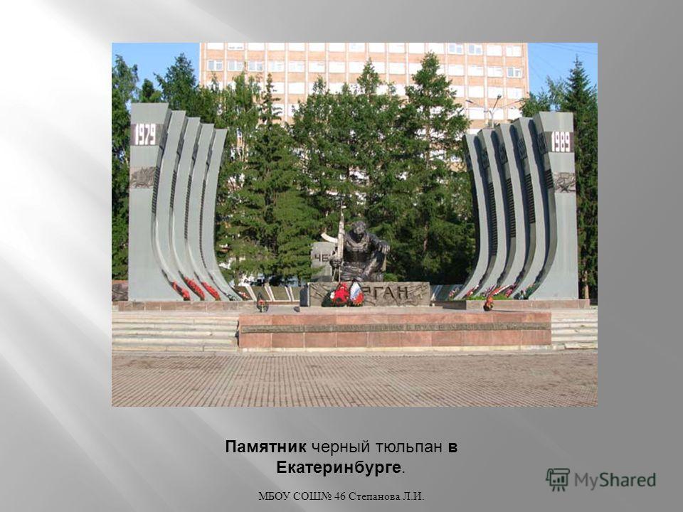Памятник черный тюльпан в Екатеринбурге. МБОУ СОШ 46 Степанова Л. И.