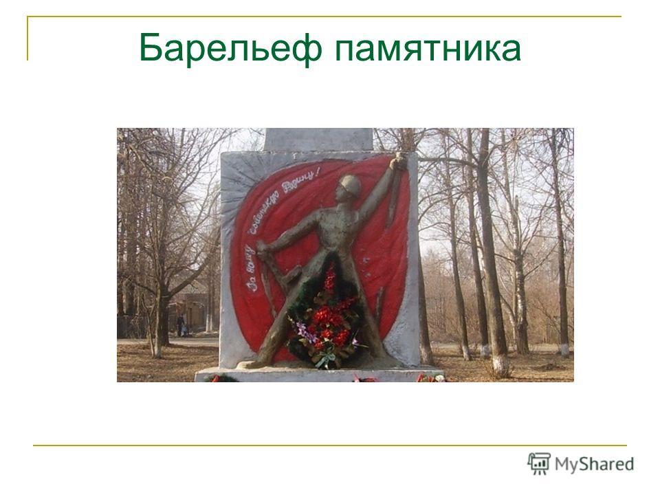 Барельеф памятника
