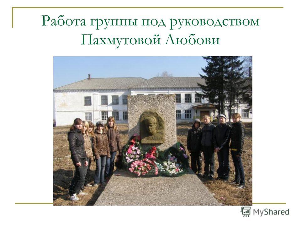 Работа группы под руководством Пахмутовой Любови