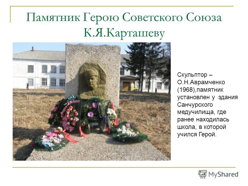 Памятник Герою Советского Союза К.Я.Карташеву Скульптор – О.Н.Аврамченко (1968),памятник установлен у здания Санчурского медучилища, где ранее находилась школа, в которой учился Герой.
