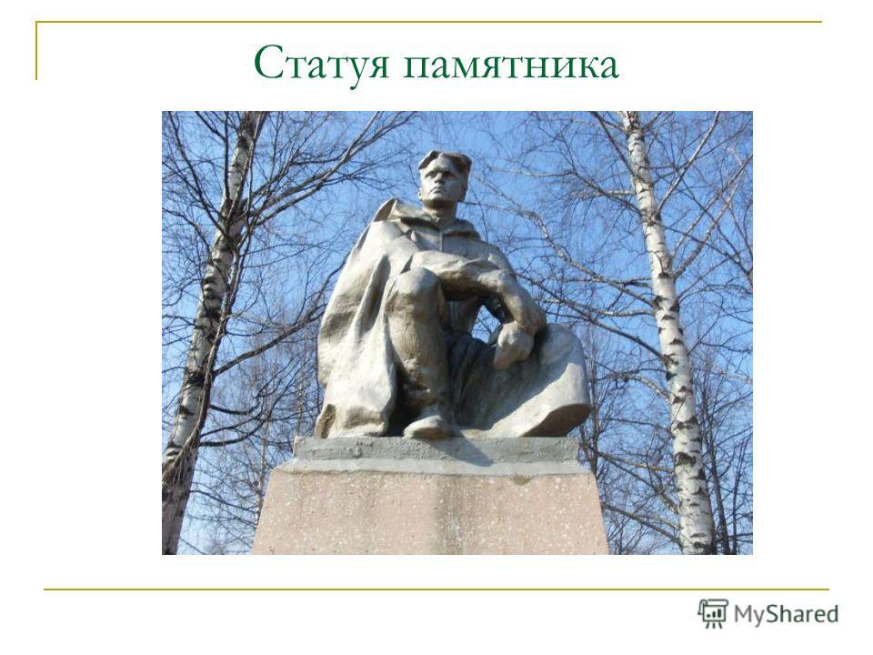 Статуя памятника