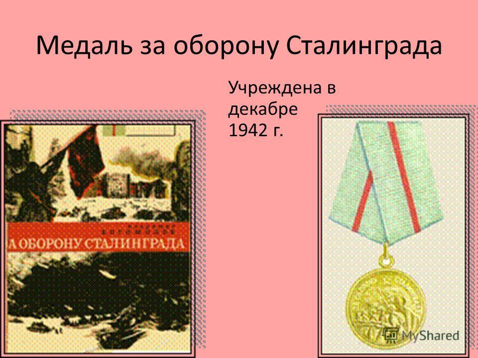 Медаль за оборону Сталинграда Учреждена в декабре 1942 г.