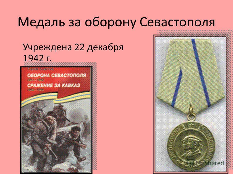 Медаль за оборону Севастополя Учреждена 22 декабря 1942 г.