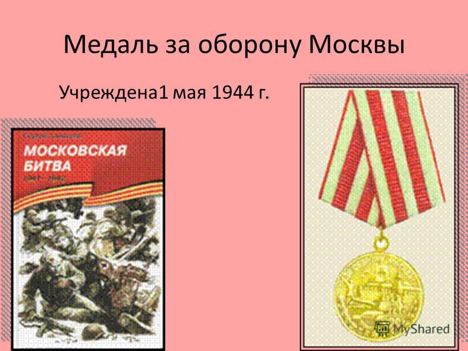 Медаль за оборону Москвы Учреждена 1 мая 1944 г.