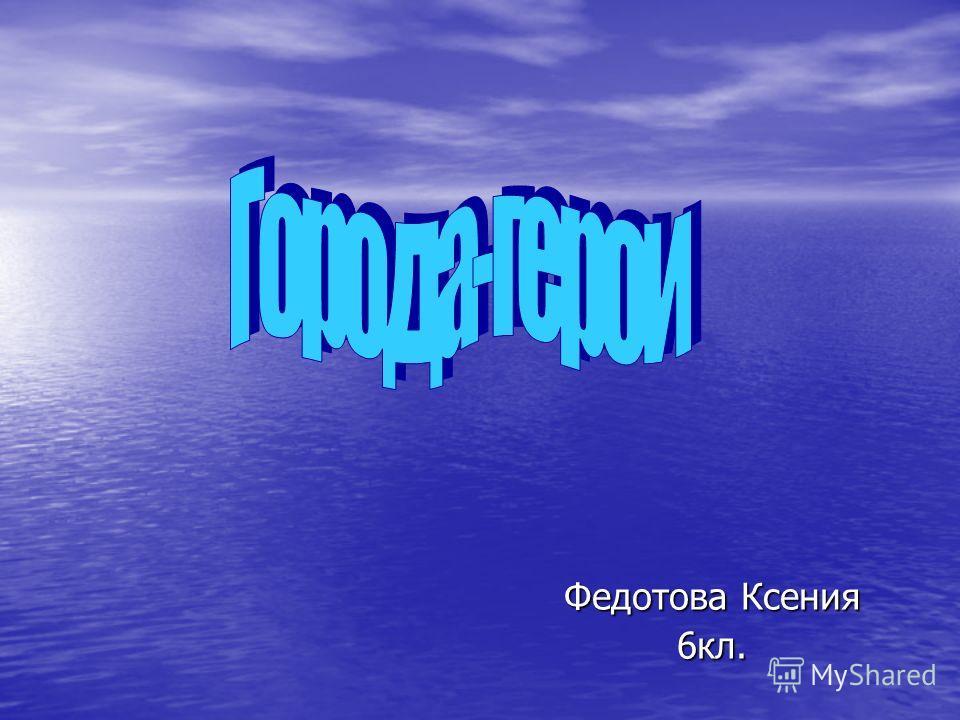 Федотова Ксения 6 кл.