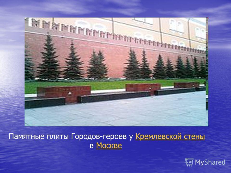 Памятные плиты Городов-героев у Кремлевской стены в Москве Кремлевской стены Москве