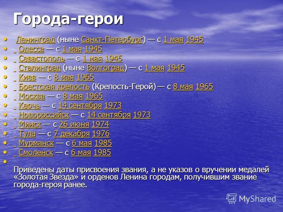 Города-герои Ленинград (ныне Санкт-Петербург) с 1 мая 1945 Ленинград (ныне Санкт-Петербург) с 1 мая 1945Ленинград Санкт-Петербург 1 мая 1945Ленинград Санкт-Петербург 1 мая 1945 Одесса с 1 мая 1945 Одесса с 1 мая 1945 Одесса 1 мая 1945 Одесса 1 мая 19