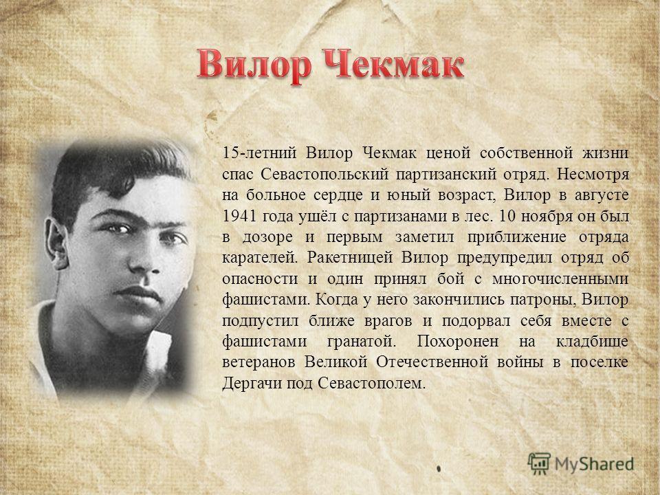 Когда началась война, ему было всего 11 лет. Его родной Шепетовский район был оккупирован немецко-фашистскими войсками. В 1942 году он вступил в Шепетовскую подпольную партийную организацию и выполнял ее поручения по разведке. В октябре 1943 года юны
