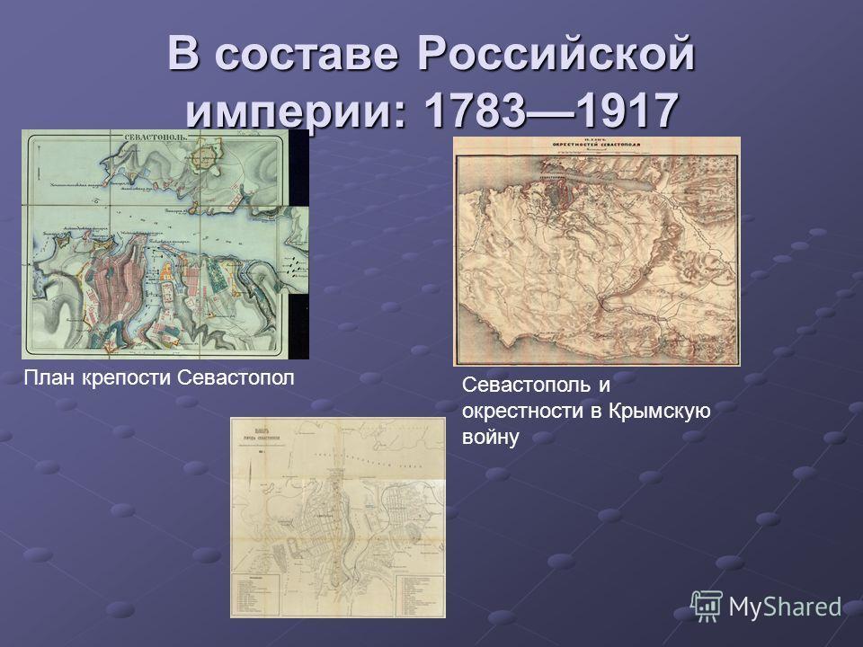 В составе Российской империи: 17831917 План крепости Севастопол Севастополь и окрестности в Крымскую войну