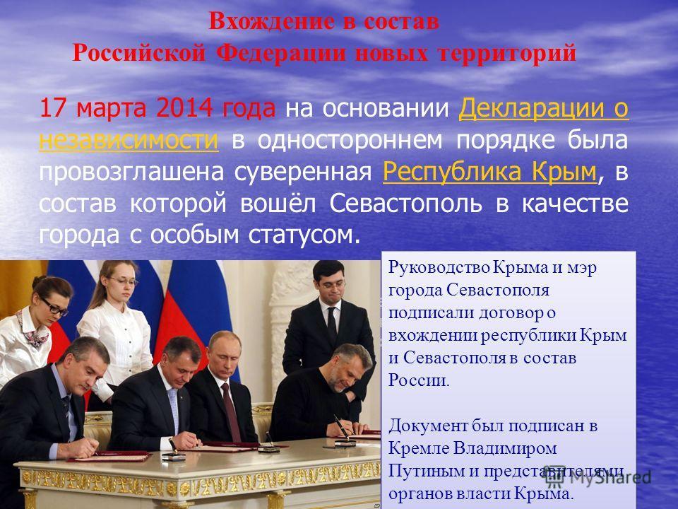 Вхождение в состав Российской Федерации новых территорий 17 марта 2014 года на основании Декларации о независимости в одностороннем порядке была провозглашена суверенная Республика Крым, в состав которой вошёл Севастополь в качестве города с особым с