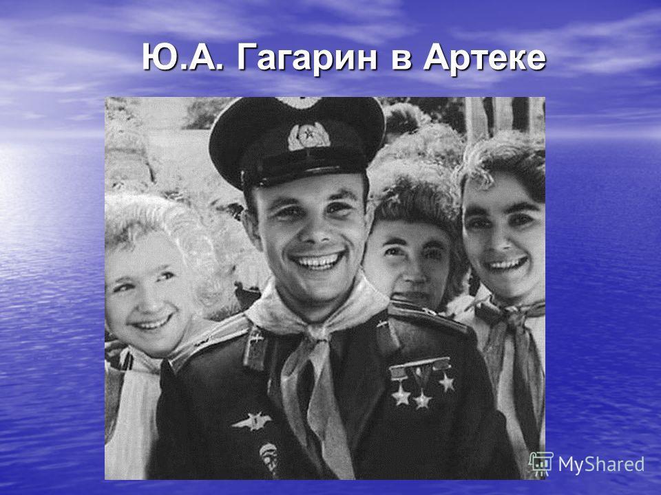 Ю.А. Гагарин в Артеке
