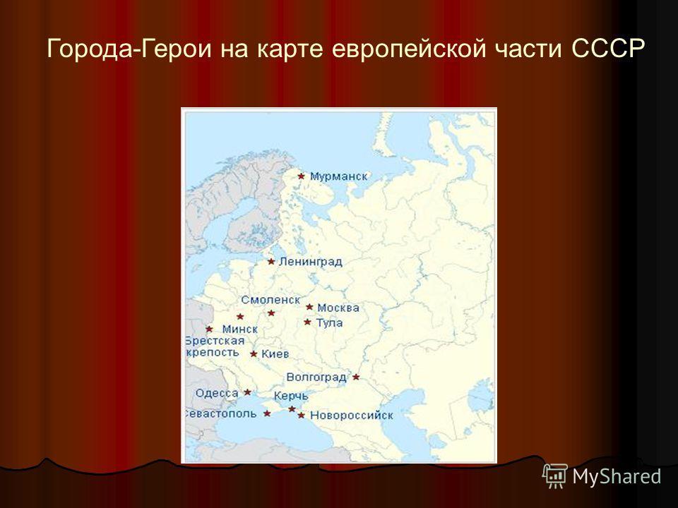 Города-Герои на карте европейской части СССР