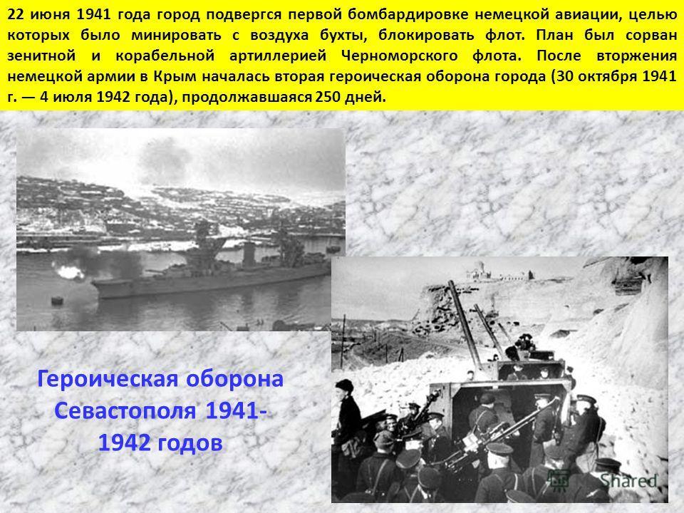 22 июня 1941 года город подвергся первой бомбардировке немецкой авиации, целью которых было минировать с воздуха бухты, блокировать флот. План был сорван зенитной и корабельной артиллерией Черноморского флота. После вторжения немецкой армии в Крым на