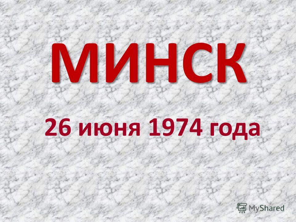 МИНСК 26 июня 1974 года