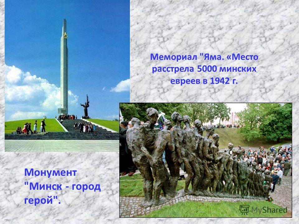 Монумент Минск - город герой. Мемориал Яма. «Место расстрела 5000 минских евреев в 1942 г.