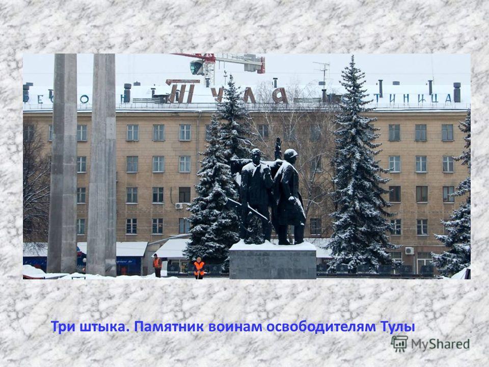 Три штыка. Памятник воинам освободителям Тулы