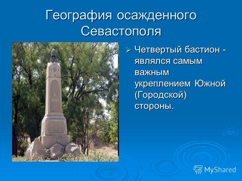 География осажденного Севастополя Четвертый бастион - являлся самым важным укреплением Южной (Городской) стороны. Четвертый бастион - являлся самым важным укреплением Южной (Городской) стороны.