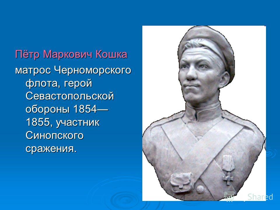 Пётр Маркович Кошка матрос Черноморского флота, герой Севастопольской обороны 1854 1855, участник Синопского сражения.