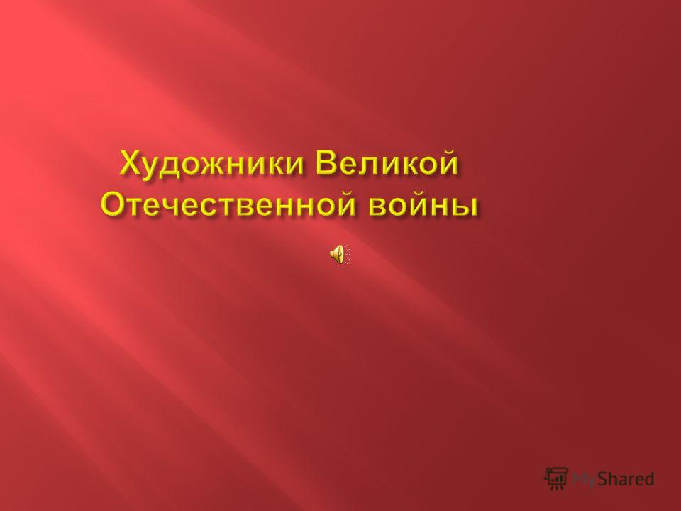 Художники Великой Отечественной войны
