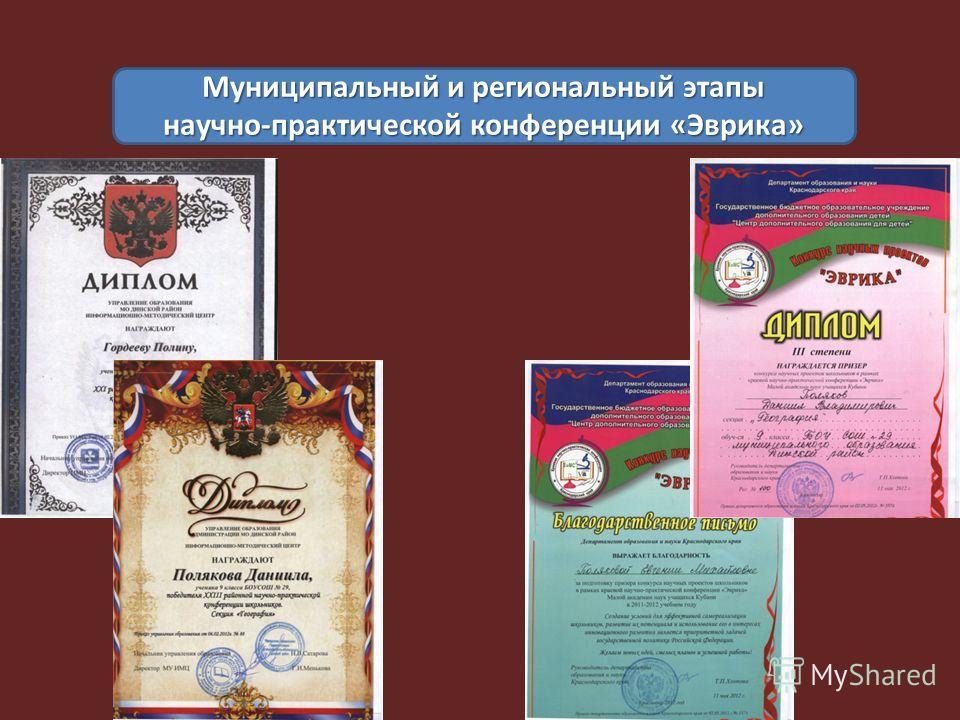 Муниципальный и региональный этапы научно-практической конференции «Эврика»