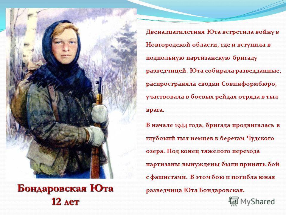 Двенадцатилетняя Юта встретила войну в Новгородской области, где и вступила в подпольную партизанскую бригаду разведчицей. Юта собирала разведданные, распространяла сводки Совинформбюро, участвовала в боевых рейдах отряда в тыл врага. В начале 1944 г