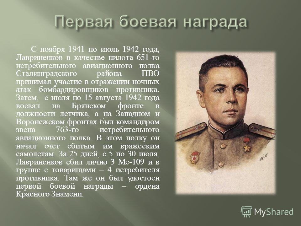 С ноября 1941 по июль 1942 года, Лавриненков в качестве пилота 651- го истребительного авиационного полка Сталинградского района ПВО принимал участие в отражении ночных атак бомбардировщиков противника. Затем, с июля по 15 августа 1942 года воевал на