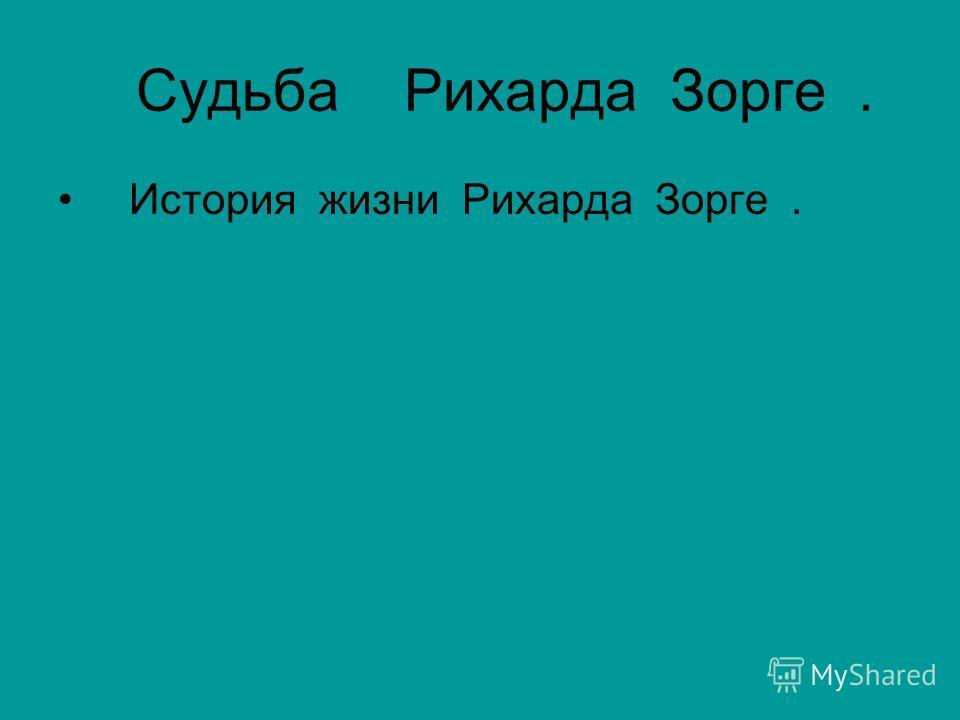 Судьба Рихарда Зорге. История жизни Рихарда Зорге.
