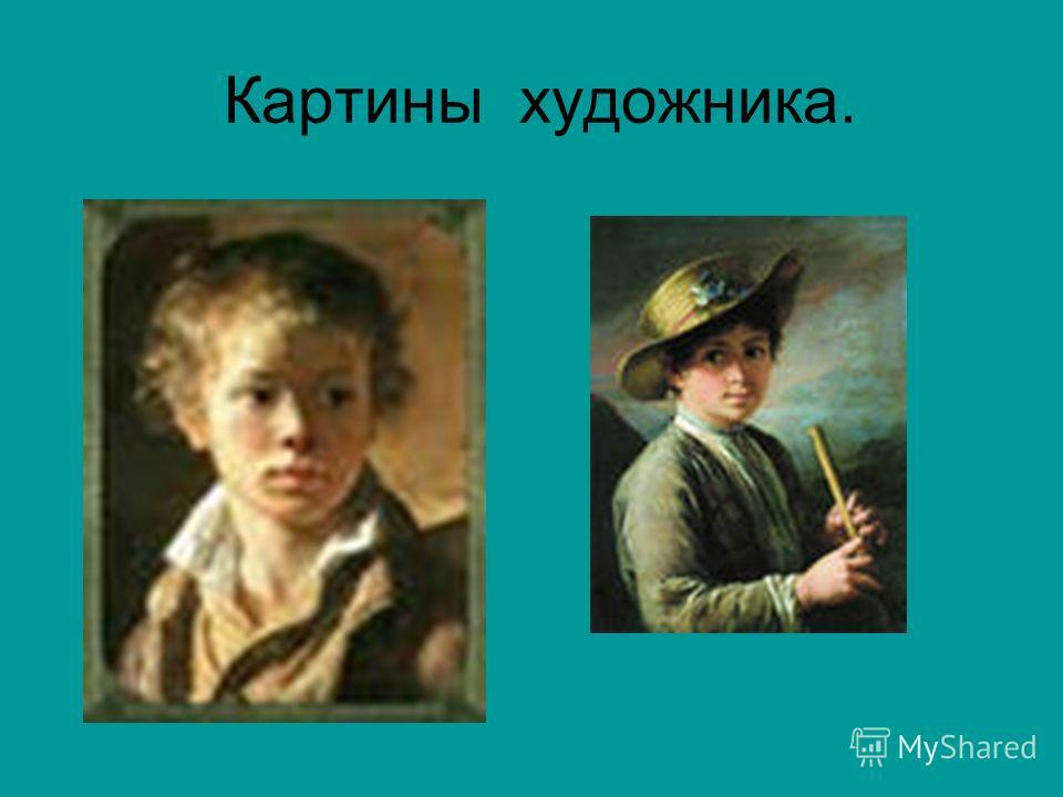Картины художника.