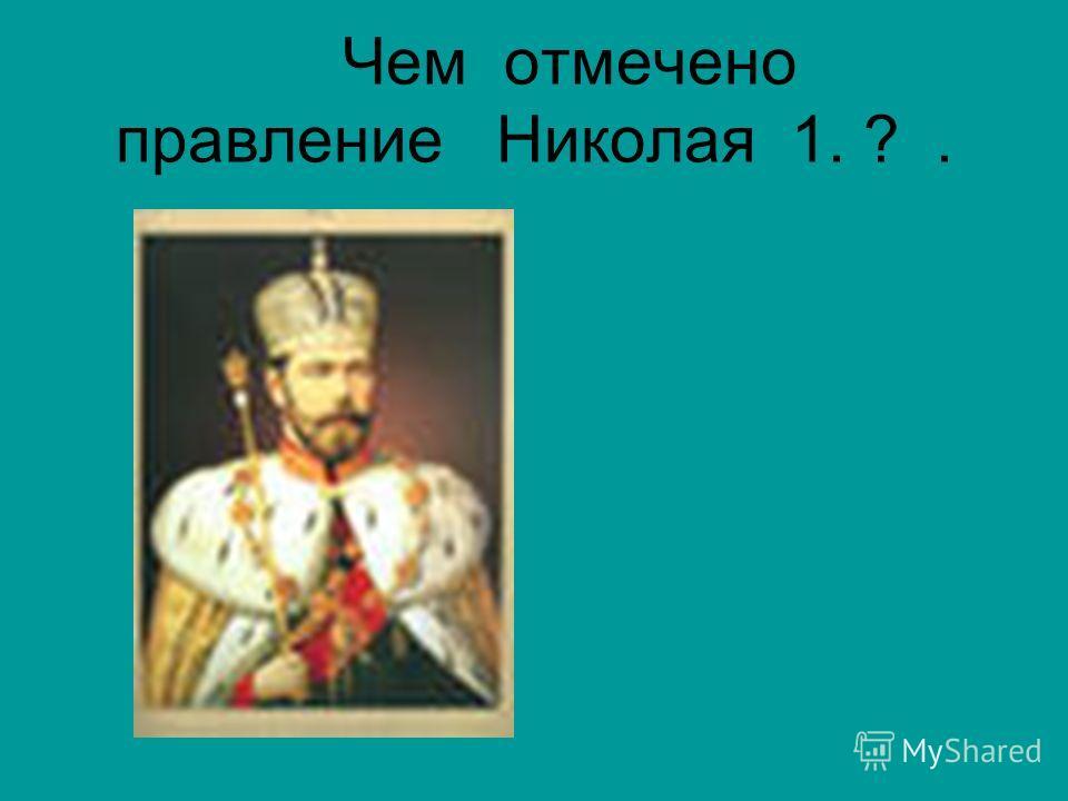 Чем отмечено правление Николая 1. ?.