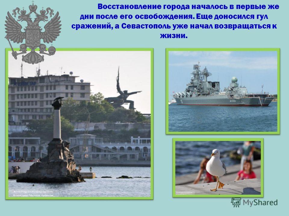 Восстановление города началось в первые же дни после его освобождения. Еще доносился гул сражений, а Севастополь уже начал возвращаться к жизни.