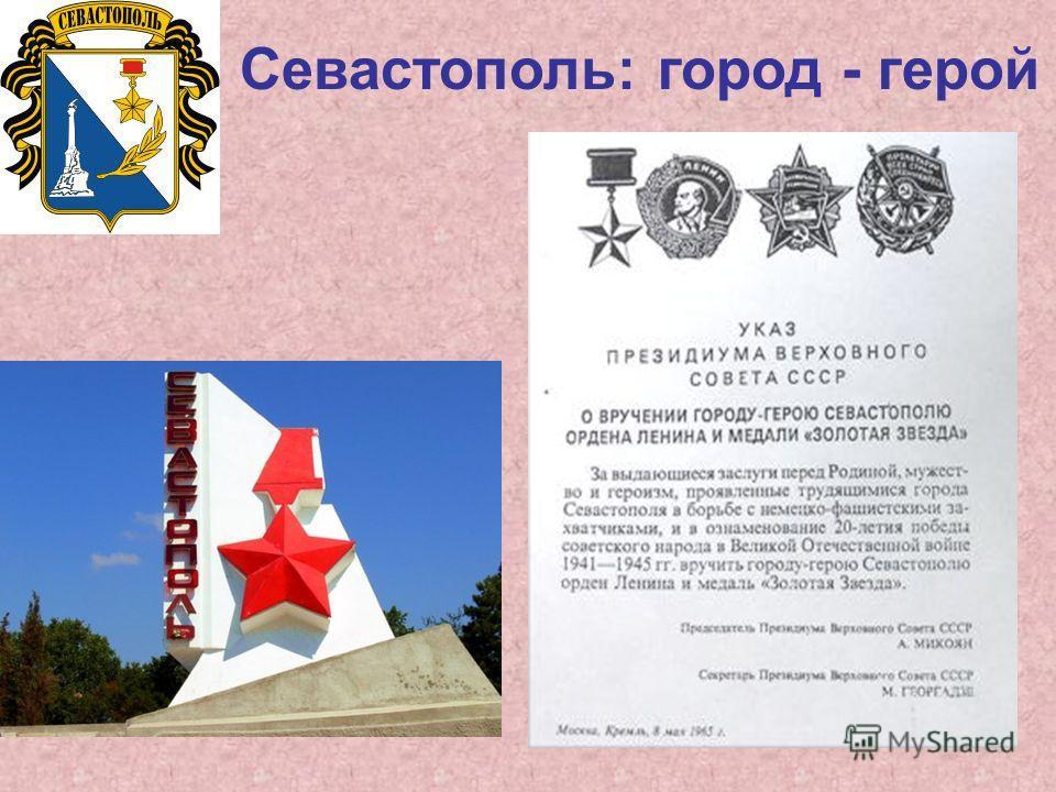 Севастополь: город - герой