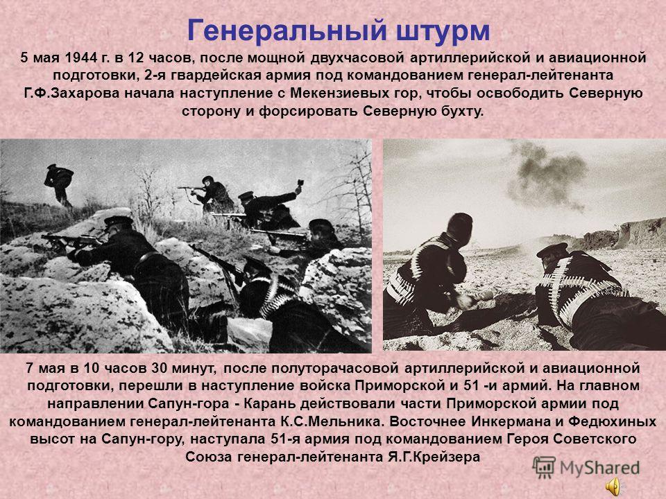 Генеральный штурм 5 мая 1944 г. в 12 часов, после мощной двухчасовой артиллерийской и авиационной подготовки, 2-я гвардейская армия под командованием генерал-лейтенанта Г.Ф.Захарова начала наступление с Мекензиевых гор, чтобы освободить Северную стор