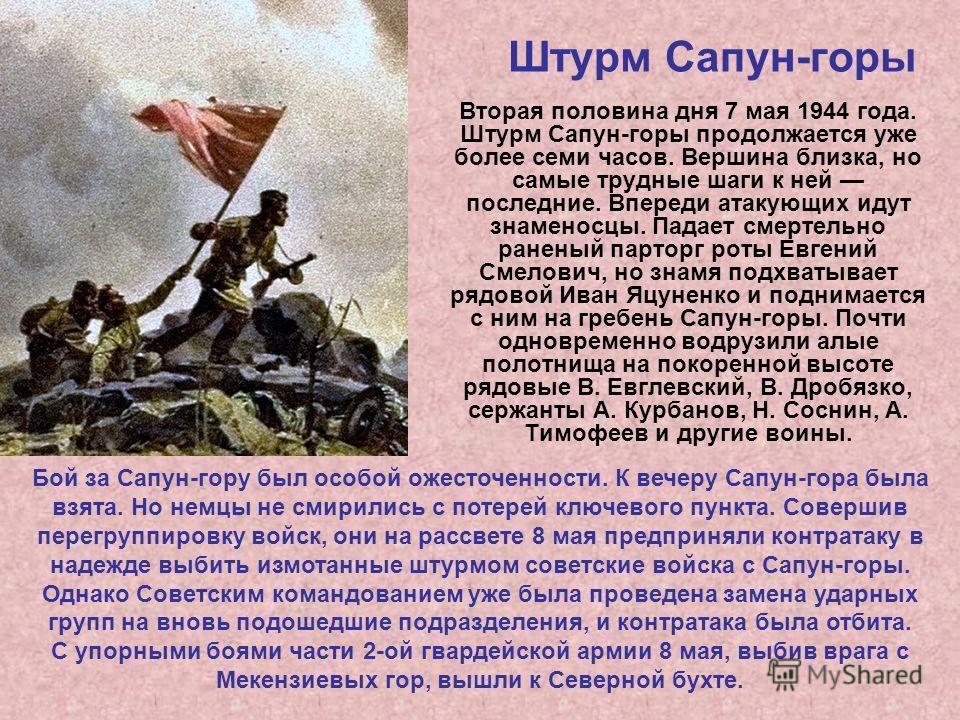 Штурм Сапун-горы Вторая половина дня 7 мая 1944 года. Штурм Сапун-горы продолжается уже более семи часов. Вершина близка, но самые трудные шаги к ней последние. Впереди атакующих идут знаменосцы. Падает смертельно раненый парторг роты Евгений Смелови