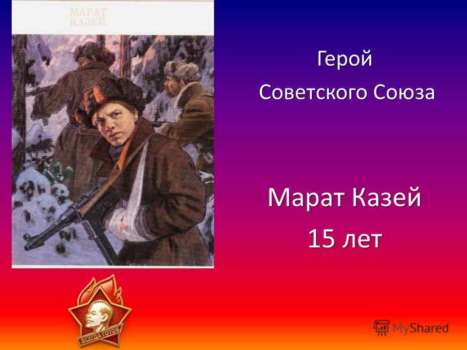 Герой Советского Союза Советского Союза Марат Казей 15 лет