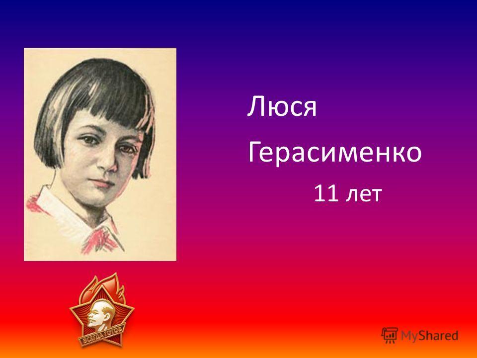 Люся Герасименко 11 лет