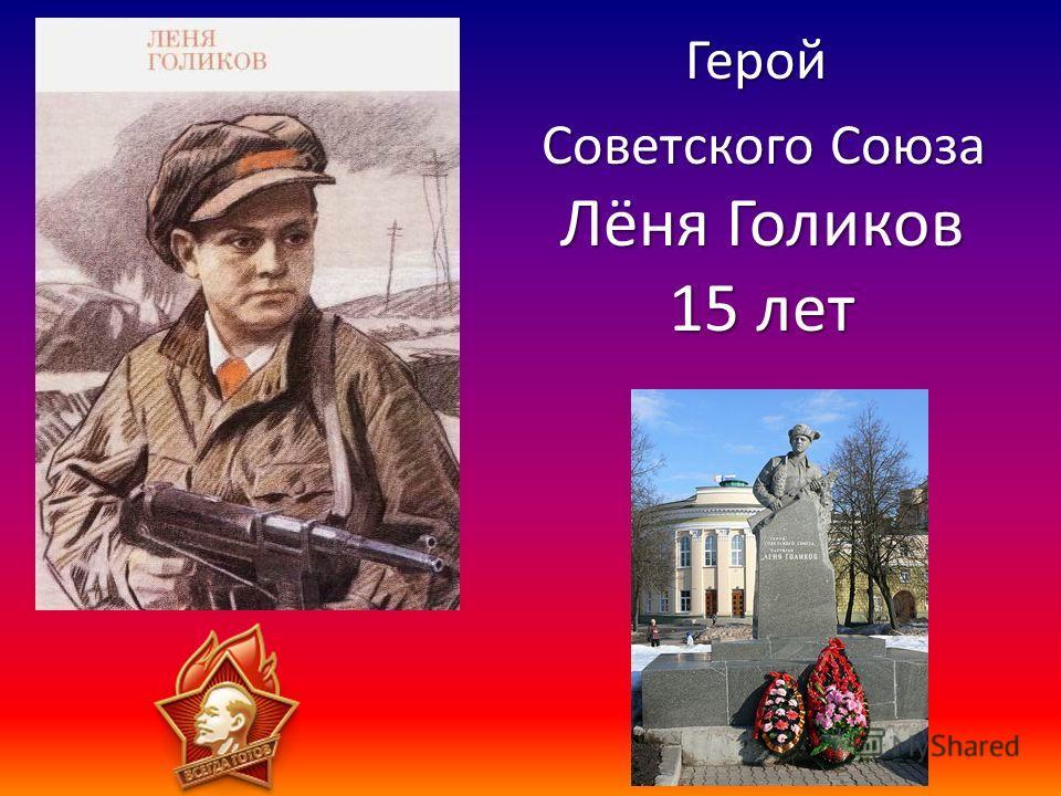 Герой Советского Союза Советского Союза Лёня Голиков 15 лет