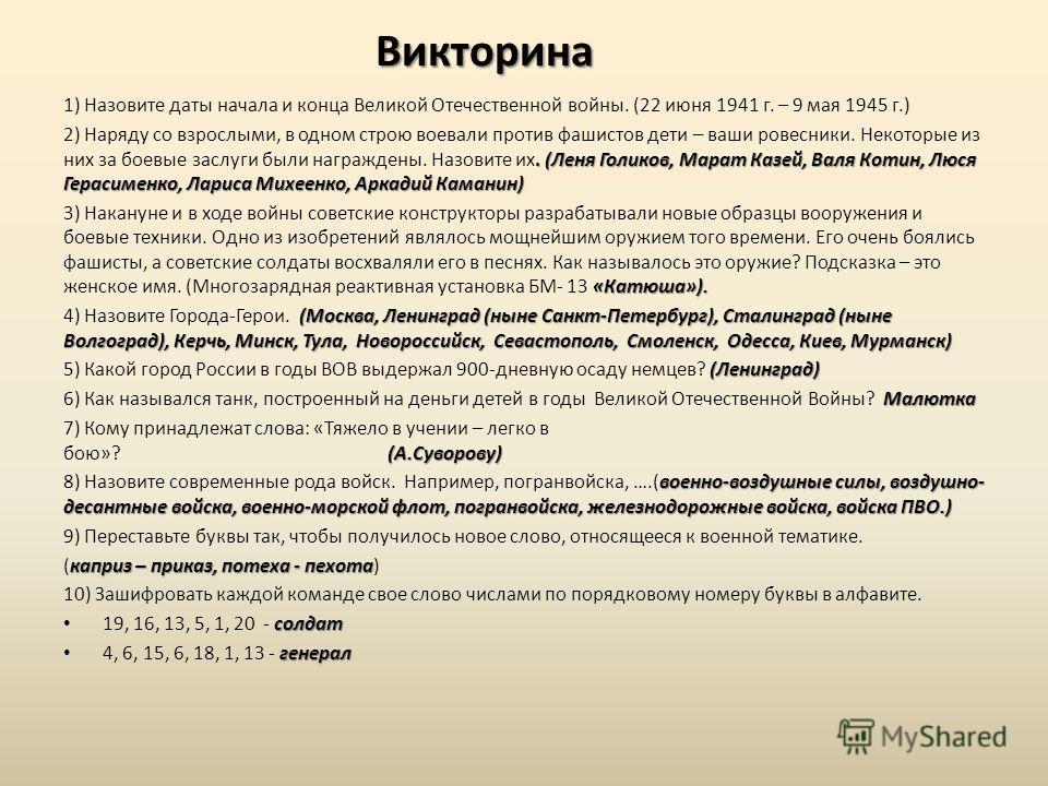 Викторина 1) Назовите даты начала и конца Великой Отечественной войны. (22 июня 1941 г. – 9 мая 1945 г.). (Леня Голиков, Марат Казей, Валя Котин, Люся Герасименко, Лариса Михеенко, Аркадий Каманин) 2) Наряду со взрослыми, в одном строю воевали против