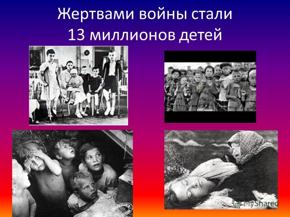 Жертвами войны стали 13 миллионов детей